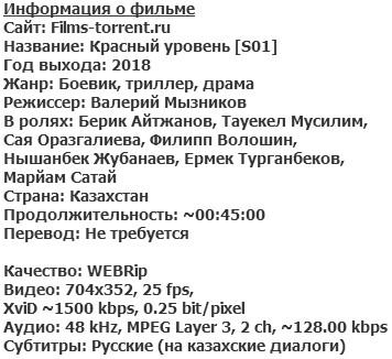 Красный уровень (2018)