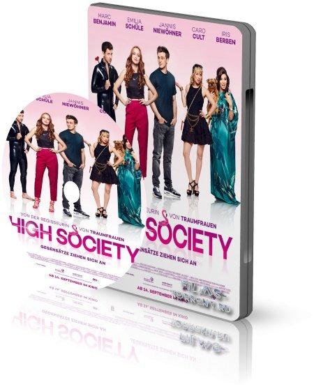 Высшее общество (2017)