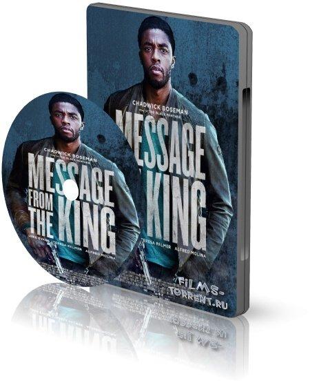 Послание от Кинга (2016)