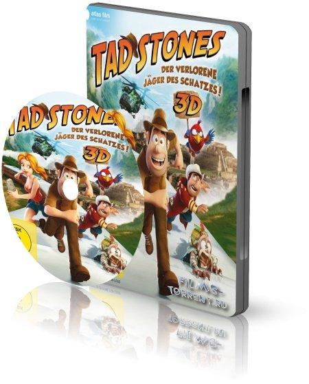 Тэд-путешественник и тайна царя Мидаса 3D (2017)
