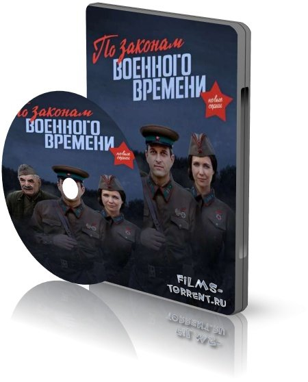 По законам военного времени-2 (2018)