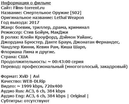 Смертельное Оружие 2 сезон (2017)