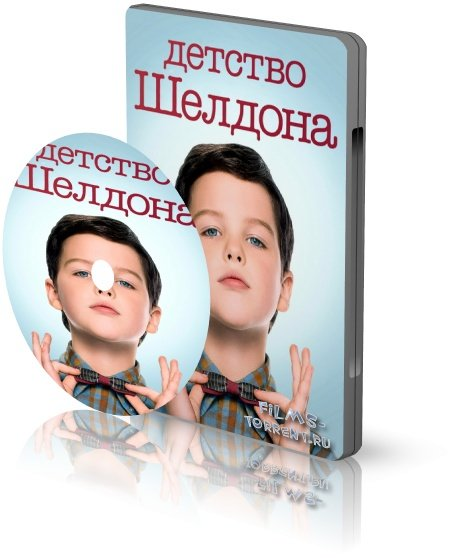 Детство Шелдона (2017)