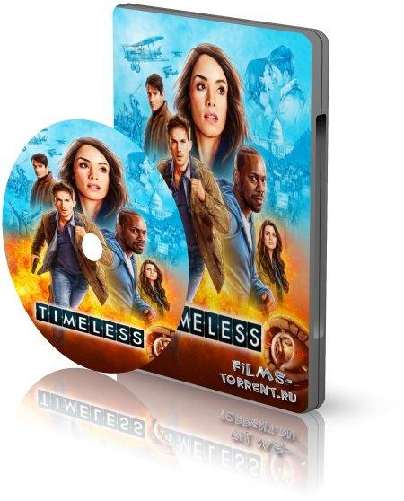 Вне времени 2 сезон (2018)