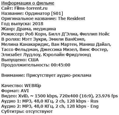 Ординатор (2018)