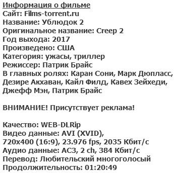 Ублюдок 2 (2017)