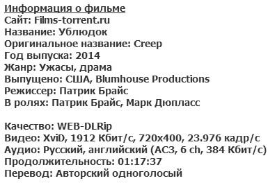 Ублюдок (2014)