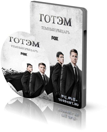 Готэм 4 сезон (2017)