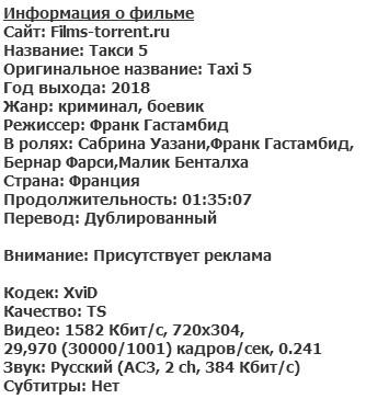 Такси 5 (2018)