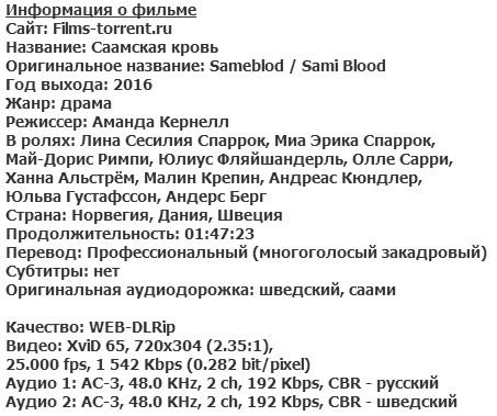 Саамская кровь (2016)