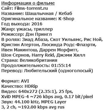 Шашлычная (2016)