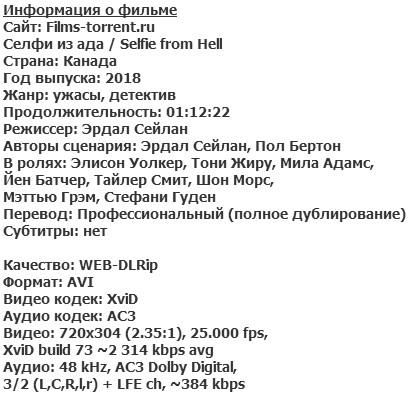 Селфи из ада (2018)