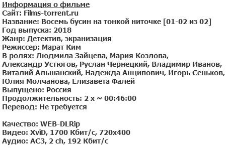 Восемь бусин на тонкой ниточке (2018)