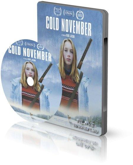 Холодный Ноябрь (2017)