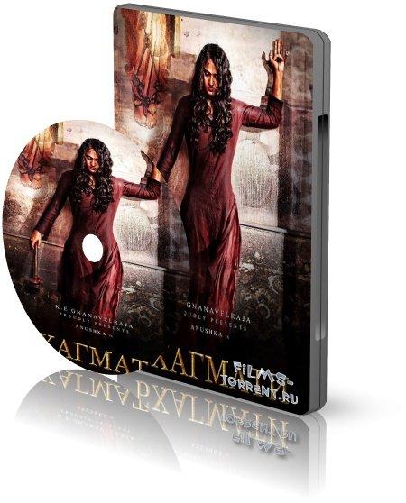 Бхагмати (2018)