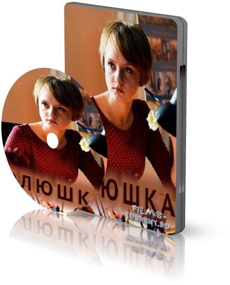 Олюшка (2018)