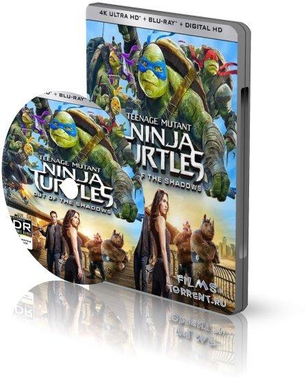 Черепашки-ниндзя 2 4K (2016)
