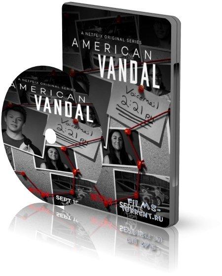 Американский вандал (2017)