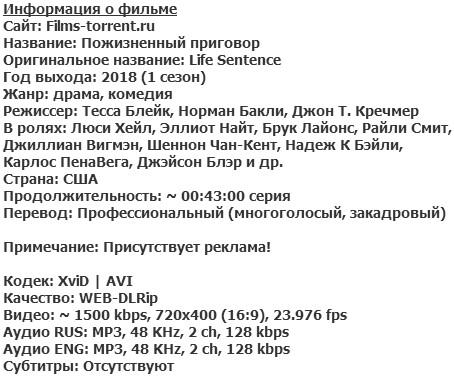 Пожизненный приговор (2018)