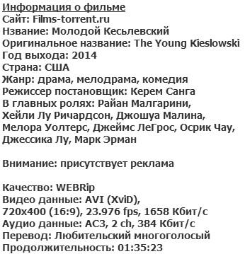 Молодой Кесьлевский (2014)