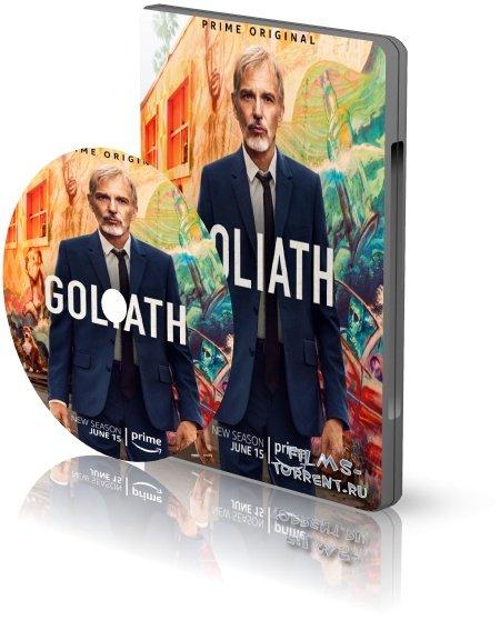 Голиаф 2 сезон (2018)