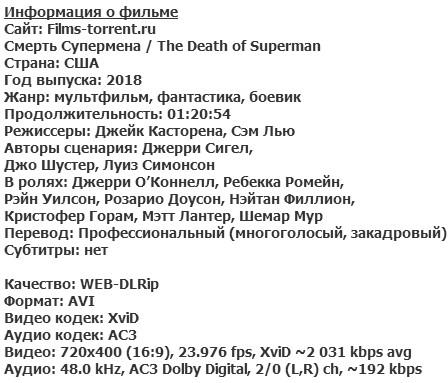Смерть Супермена (2018)