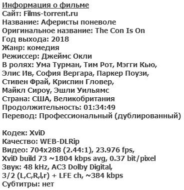 Аферисты поневоле (2018)