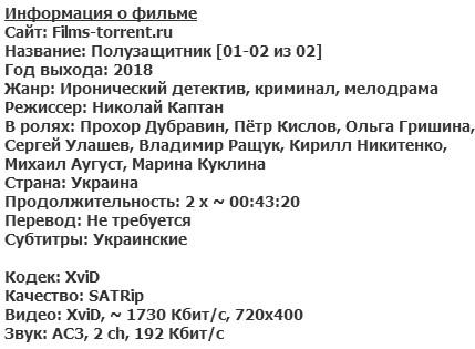 Полузащитник (2018)