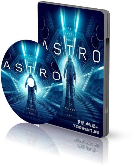 Астро (2018)