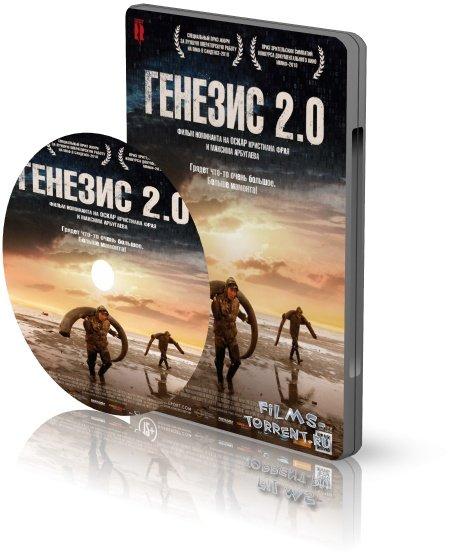 Генезис 2.0 (2018)