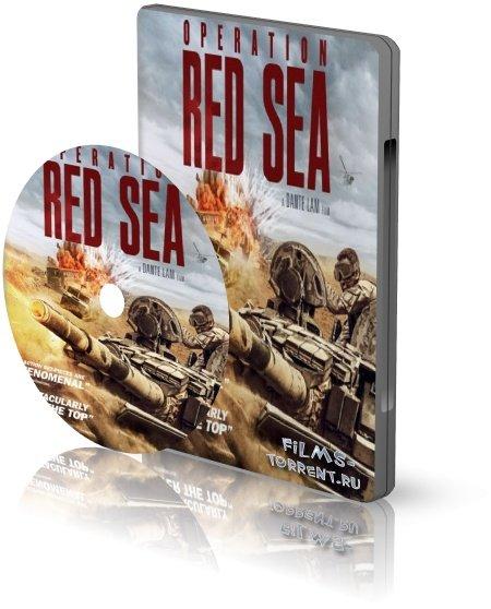 Операция в Красном море (2018)