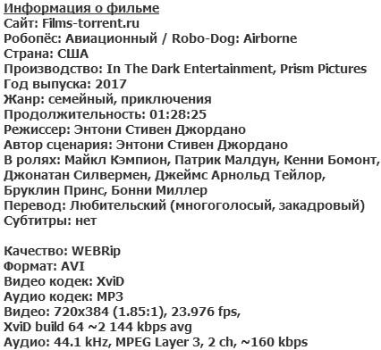 Робопёс: Авиационный (2017)