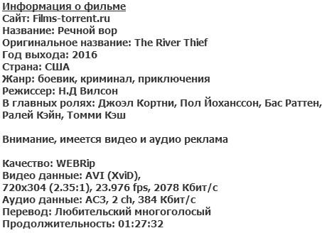 Речной вор (2016)