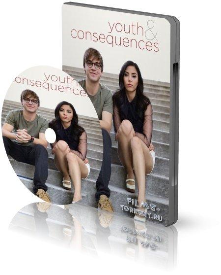 Молодость и её последствия (2018)