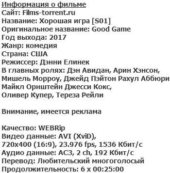 Хорошая игра (2017)