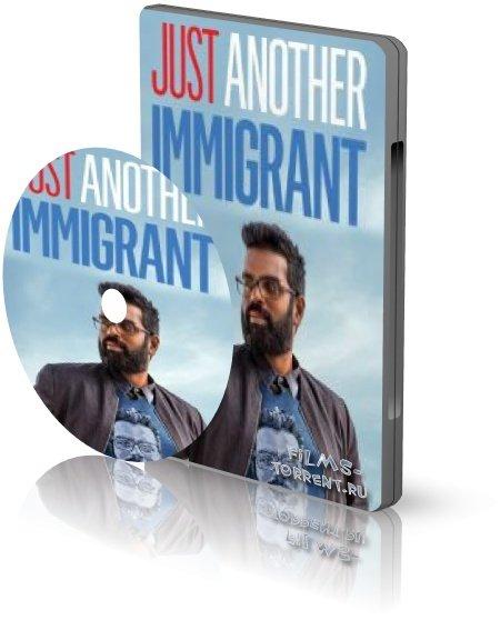 Очередной иммигрант (2018)