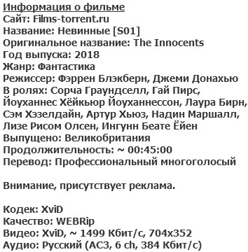 Невинные (2018)