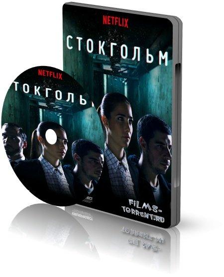 Стокгольмский синдром (2016)