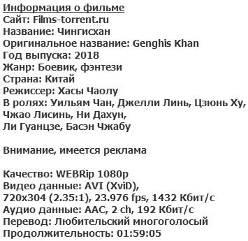 Чингисхан (2018)