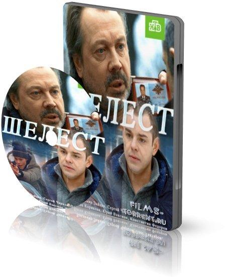 Шелест (2018)
