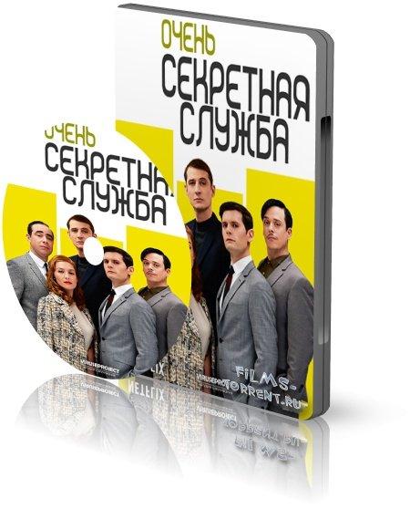Очень секретная служба (2015)