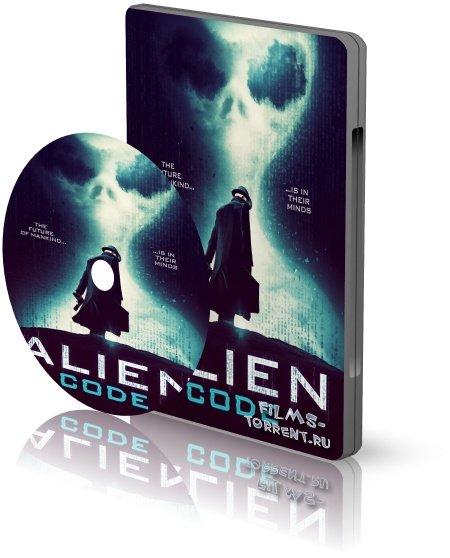 Инопланетный код (2017)