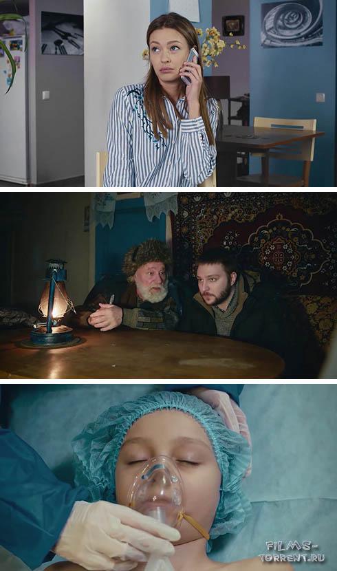 На качелях судьбы (2018)