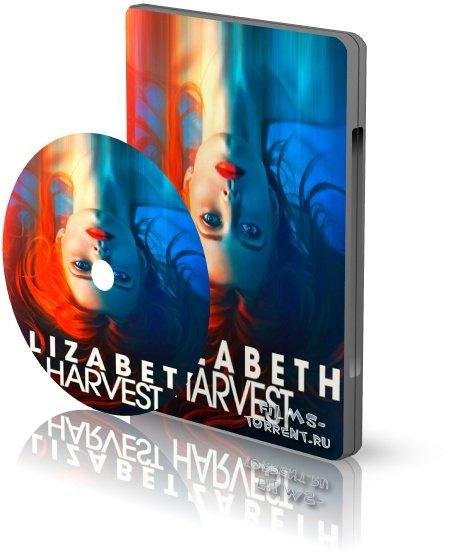 Элизабет Харвест (2018)