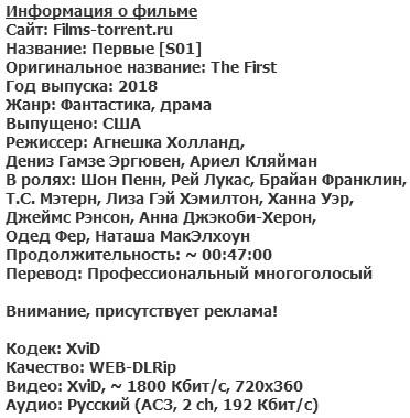 Первые (2018)
