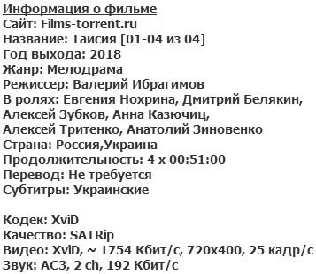Таисия (2018)