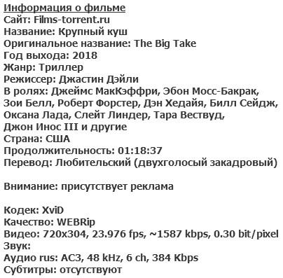 Крупный куш (2018)
