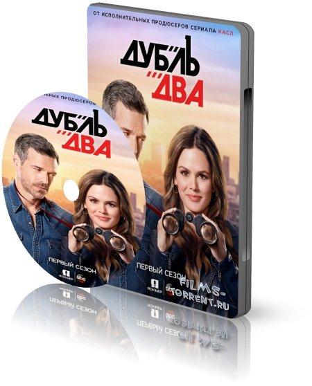 Дубль два (2018)