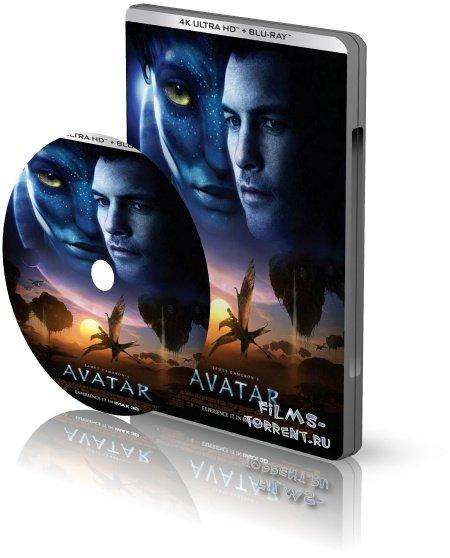Аватар 4K (2009)