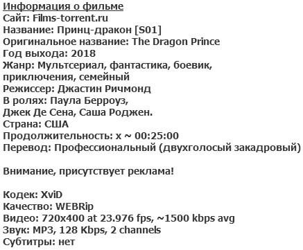 Принц-дракон (2018)